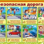 безопасная_дорога_Копировать