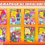 kartinki-pozharnaya-bezopasnost-dlya-detskogo-sada-30